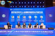 領工云:打造中國跨境工業數字化生態聯盟