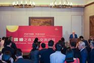 """""""國緣之夜""""文化交流論壇在哈佛大學俱樂部舉行"""