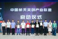 八马茶业成中国航天文创产业联盟首批签约企业