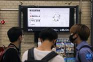日本东京都经历十年来震感最强地震