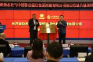 半月谈携手中国移动西藏公司开启党建共建新模式
