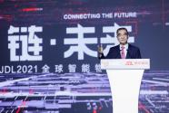 2021全球智能物流峰会召开 一体化供应链为产业升级提供高质发展新范式